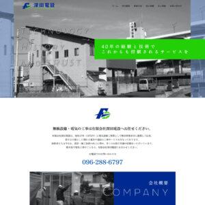 有限会社深田電設様のホームページを制作しました!