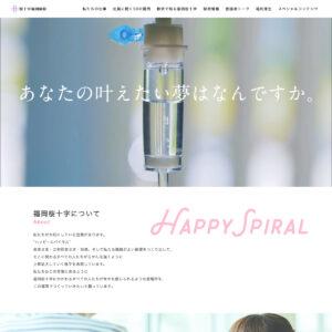 医療法人福岡桜十字 桜十字福岡病院様の採用サイトを制作しました!