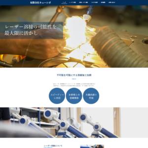 有限会社キューシボ様のホームページをリニューアルしました!