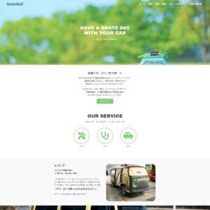 グリンベル様のホームページをリニューアルしました!