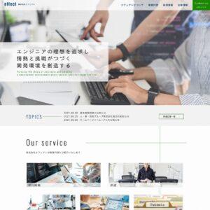 株式会社エフェクト様のホームページをリニューアルしました